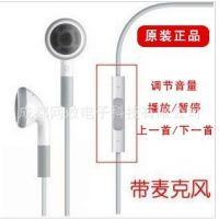 供应手机配件批发市场专用提供苹果原装耳机