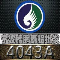 供应浙江宁波 4047A铝板 4047A铝棒 4047A铝卷 规格齐全 可定尺切割
