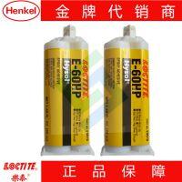 乐泰E-60HP胶水 乐泰E-60HP 原装汉高乐泰E-60HP结构胶水 hysol