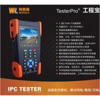 工程宝IPC-3500全新款IPC高清数字视频网络摄像机多功能监控测试仪