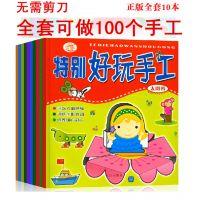 特别好玩幼儿立体手工批发制作材料儿童宝宝早教智力开发书幼儿园