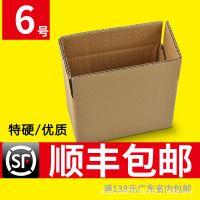 纸箱厂直供 五层6号纸箱 特硬邮政瓦楞包装纸盒 淘宝快递纸箱批发