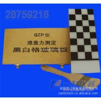 QZP黑白格遮盖力板-油墨涂料遮盖力测定板-黑白格板-深圳实验仪器