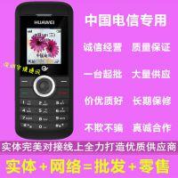 供应批发促销华为c2829电信活动备用机低端直板按键老人手机库存