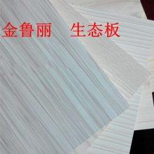 供应 金鲁丽桐木芯生态板、饰面细木工板、大芯板、生态板