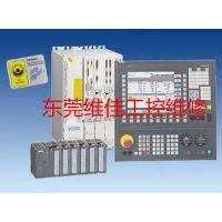 谢岗西门子840D数控系统维修,黄江西门子数控系统维修,桥头西门子维修,横沥数控系统维修