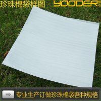 特价批发珍珠棉袋 EPE袋 棉纸袋缓冲棉袋25X30CM可订做其他规格