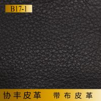 B17-1   PVC皮革人造革 协丰皮革 PVC证件革 细荔枝纹咖啡色