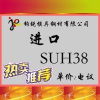 现货供应SUH38耐热不锈钢_SUH38不锈钢圆钢 钢板