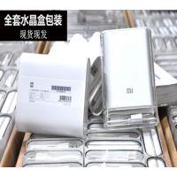 小米4节水晶盒移动电源包装盒 带说明书带条码标
