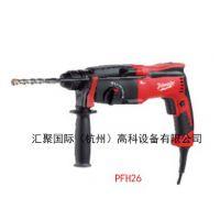 供应PFH26米沃奇SDS-Plus四坑26毫米调速电锤