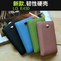 LGE430手机壳 E430手机套E430LG手机套E430保护套 E430磨砂外壳