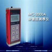 科电MC-3000D|科电MC-2000C|涂(镀)层测厚仪