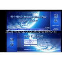 深圳立体久久制作展会论坛演唱会3D立体门票 立体效果好 质量保证