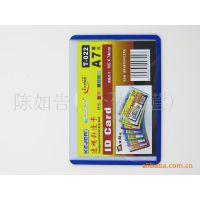 厂家自产自销各种胸卡 卡套 名片盒