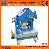 钢板坡口机GBM-12C-R型自动钢板坡口机,数控钢板坡口机