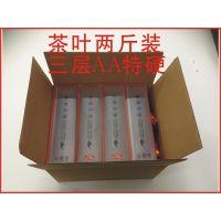 厂家直销厦门茶叶包装两斤装纸箱/纸盒/专业定做印刷LOGO