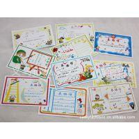 儿童表扬信 教学表扬信 小奖状 学生幼儿园教学用品 奖状奖品