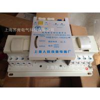 BYQ1-250A 智能型双电源自动转换开关