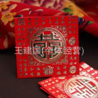 婚庆用品 结婚利是封 方形小红包个性创意小红包袋加厚款红包批发