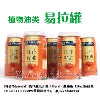 供应6113#植物油易拉罐  菜籽油包装罐  非转基因食用油