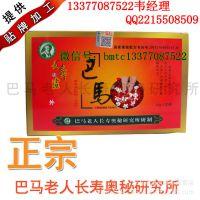 厂供巴马汤足浴粉 (10g*30包*100盒)/件直批  贴牌加工