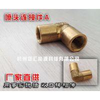 醇基炉头配件 油管接头铜管接头 铜卡套接头 连接件 五金 紧固