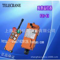 上海代理升降机遥控器 天车遥控器禹鼎遥控器F21-4S