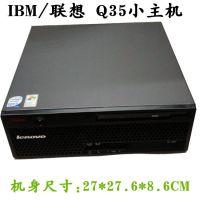 原装二手IBM/联想M57台式电脑 Q35电脑双核小主机 纯铜散热