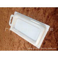 广州南沙厂家供应白色手机壳吸塑包装