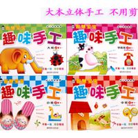 大本婴幼儿童宝宝手工 早教制作立体剪纸-diy幼儿园书