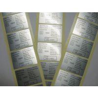 条码标签纸印刷 产品铭牌印刷服务