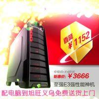 供应至强E3 1230 V2 V3/GTX660游戏台式组装电脑主机 DIY整机兼容机