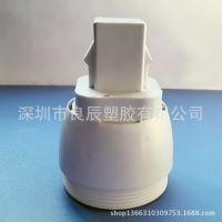 (厂家直销)供应螺口灯外壳 LED灯塑料外壳 BPT高阻燃塑料