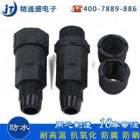 供应货源稳定订做焊线式防水插头 加工带线式焊线式防水插头