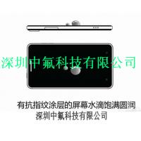手机钢化玻璃膜防指纹油