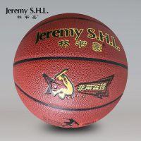 篮球批发 林书豪8826七号标准PU篮球