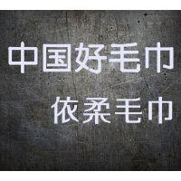 西安毛巾批发/西安毛巾厂家/西安毛巾定做/西安枕巾批发