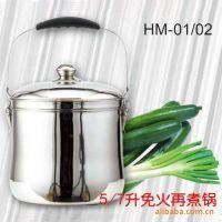 新款 泓霖HM-01   5升免火再煮锅 节能锅 蒸锅 汤锅 特价