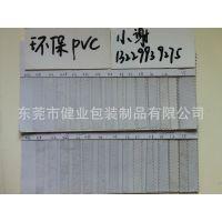 环保无毒不含16P 透明水晶膜/50丝pvc软玻璃/0.5mm薄膜 0.8mm