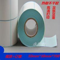 热敏纸不干胶热敏标签纸厂家批发不干胶标签纸条码打印纸50*30