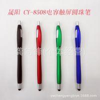 平板电脑苹果手机电容触屏广告圆珠笔 LOGO广告笔 触控笔 礼品笔