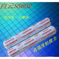 青岛广州白云SS602石材密封胶 SS602石材硅酮密封胶SS602B玻璃幕墙胶