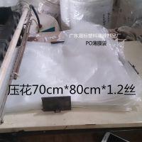 70cm*80cm*1.2s 包装袋薄膜袋塑料胶袋工厂直销量大从优