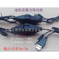 USB迷你音箱专用线控线
