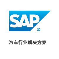 汽车行业用的ERP软件_SAP ERP_达策
