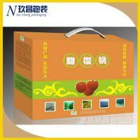 【企业集采】定做彩箱彩盒纸箱水果包装大彩箱品种多样