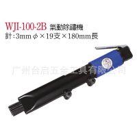 供应台湾稳汀气动气铲、除锈机WJI-100-2B WJI-110 WJI-100A