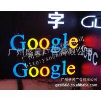 粤西地区广告招牌 餐饮/服务业发光字 广告材料树脂字