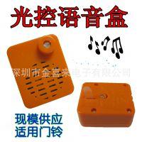 各类娃娃发声器 毛绒公仔发音盒 挤压发声盒 塑胶音乐盒,发声盒